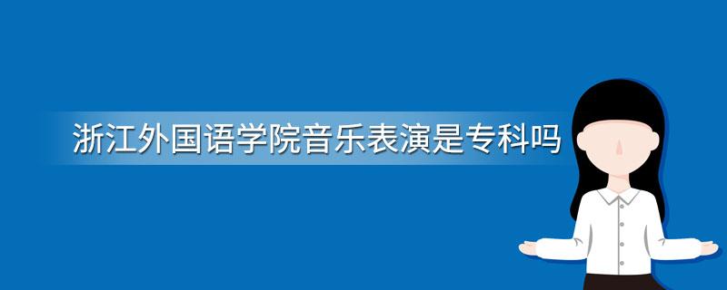 浙江外国语学院音乐表演是专科吗
