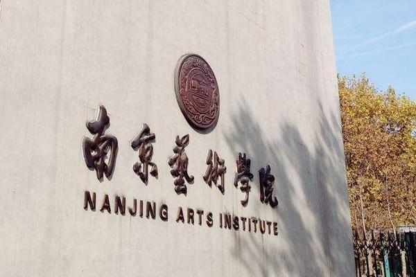 南京艺术学院怎么考